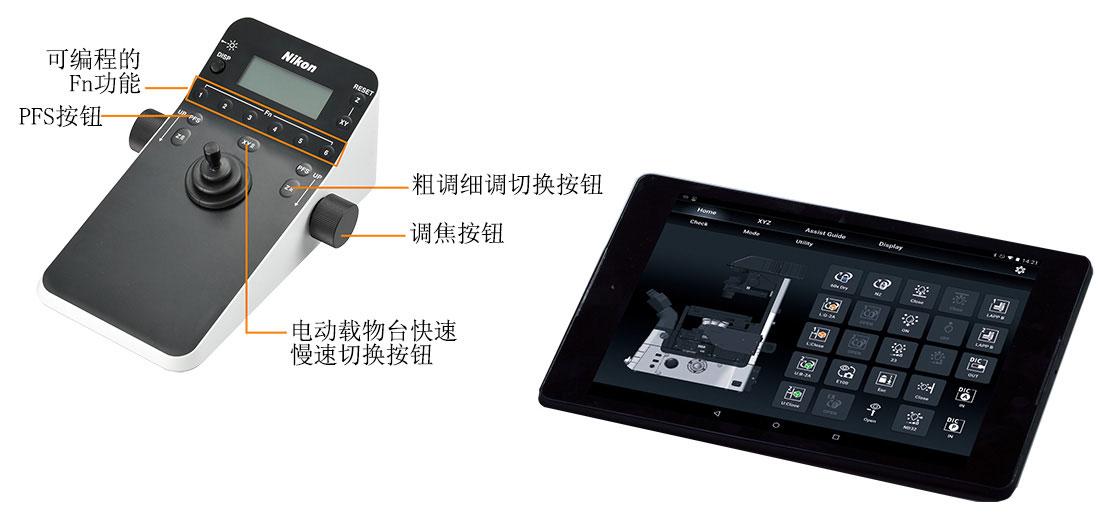 用操纵杆和平板电脑直观控制